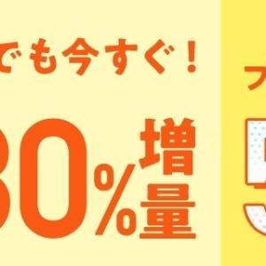 PontaポイントをauPayマーケットのポイントに交換すると最大50%増量!