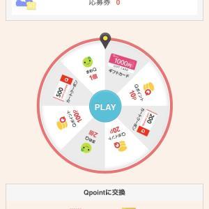 【Qoo10】ルーレットQで貯められるポイントはどのくらい?