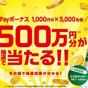 三ツ矢サイダーでPayPay1000円分が抽選で5000人に当たる!【当選】