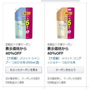 【Amazon】メリット詰め替え用がクーポン+定期便利用で半額!