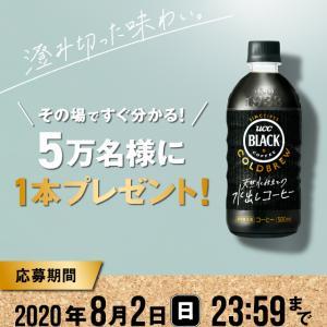 【LINE懸賞】UCC BLACK COLD BREWが抽選で5万人に当たる!