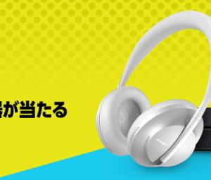 Amazon Musicで音楽を聴くだけでBOSEオーディオ機器などが当たる!