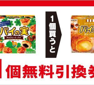 【セブンイレブン】パイの実を買うとパイの実贅沢シュークリーム引換券がもれなくもらえる!