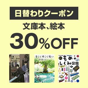 【Yahoo!ショッピング】文庫本絵本30%OFFクーポン配布中!