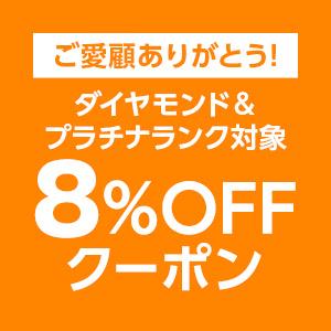 【Yahoo!ショッピング】ダイヤモンド&プラチナ限定8%OFFクーポン配布中!