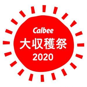 カルビー大収穫祭2020に応募しました