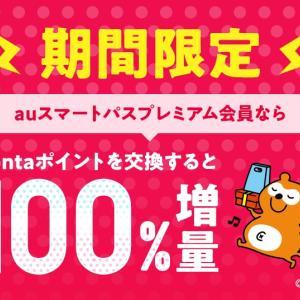 PontaポイントをauPayマーケット限定ポイントに交換で100%増量!