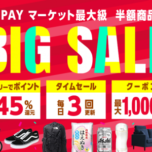 【auPAYマーケット】1000円以上500円引き他クーポン大量配布中!【三太郎の日】