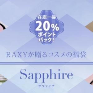 RAXYコスメ福袋2種類販売!