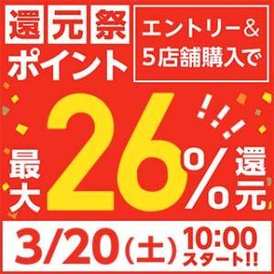 【auPAYマーケット】3月20日より還元祭スタート!