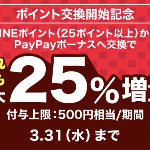 LINEポイントをPayPay残高へ交換で25%増量!