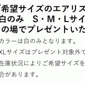 【ユニクロ】5000円以上の購入でエアリズムマスクがもれなくもらえる!