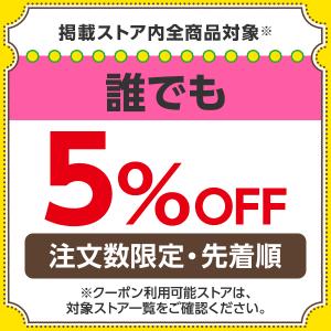 【超PayPay祭】誰でも使える5%OFFクーポン