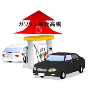 ガソリンの単価ってなんでいつも一緒じゃないの?上がったり下がったり