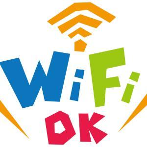 Wi-Fiとは何?ポケットWi-Fiは?クラウドWi-Fiのメリットデメリット