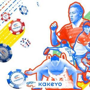 Kakeyo.com(カケヨードットコム)の口コミや評判は?ウェルカムボーナスやキャンペーンまで徹底レビュー