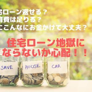 家づくりのお金の不安は誰に相談すべき?住宅会社・銀行とは関係のないFPに依頼すべき理由