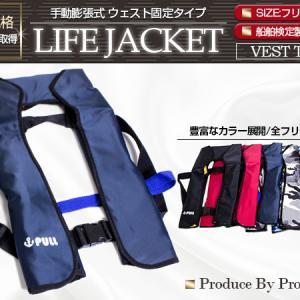 期間限定の自動膨張ライフジャケットを激安で購入する方法