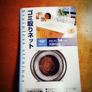 【百均】洗面台用ごみ取りネット(ステンレスストレーナー)