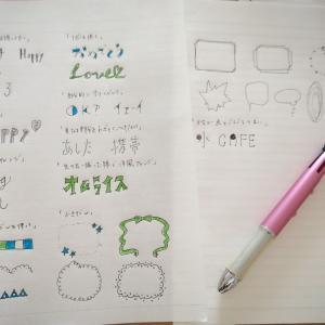 【読書】ボールペンでかんたん!プチかわいいデコ文字を楽しむ本 [フィグインク]