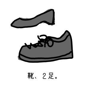 靴、2足になる。
