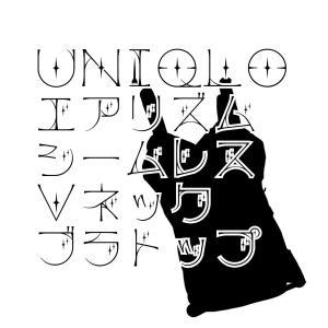 UNIQLO エアリズム シームレス Vネック ブラキャミソール