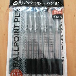 セリアの油性黒インク10本入ノック式ボールペン