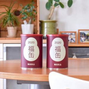 【無印良品】2020年初めての買い物は福缶!中身公開します。