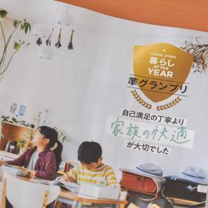 【掲載誌】準グランプリ受賞のお知らせと、暮らし上手がやめたこと