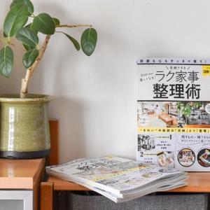 【掲載本】長続きするラク家事整理術・監修本が発売されました!