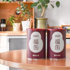 【無印良品】2021年も初めての買い物は福缶!中身公開します。
