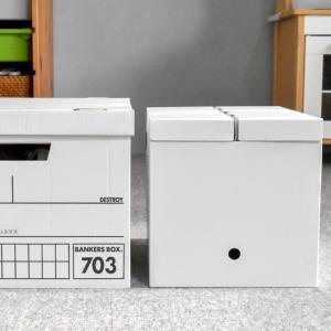 【無印良品】ダンボール製ファイルボックスにフタ付きが新登場!バンカーズボックスと比較してみた。