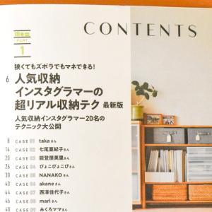 【掲載本】どんな家でもマネできる!無印・IKEA・ニトリの収納リアルテク最新版
