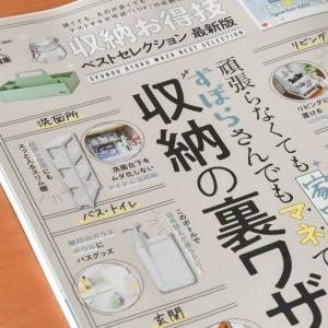 【掲載本】ズボラさんでもマネできる!収納お得技ベストセレクション最新版