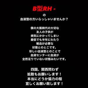 【拡散希望】RHマイナスB型の方!
