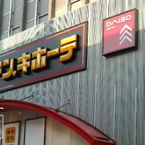 ドン・キホーテ川越東口店が令和2年8月21日オープン!