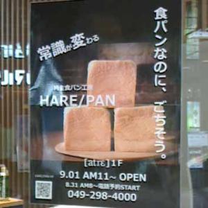純生食パン工房 HARE/PAN(ハレパン)アトレ川越店9/1オープン