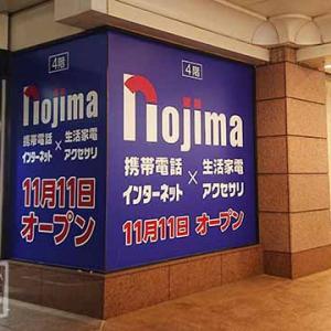 家電専門店ノジマのまるひろ川越店OPENしてました