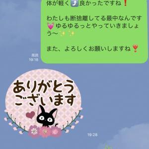 栃木のEさんと、LINEで繋がってヒーリングしました。