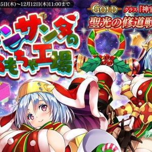 吹雪のクリスマス
