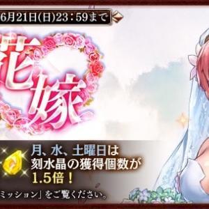 復刻「赤き盗賊の花嫁」