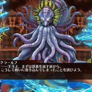 待ち受ける深海騒乱!?