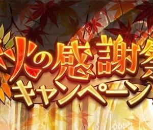 秋の感謝祭キャンペーン後半戦!