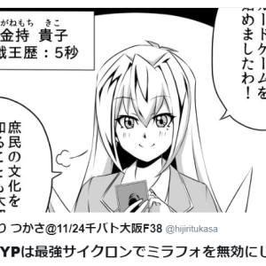 Twitter上の『遊戯王』二次創作漫画紹介【お嬢様YPは最強サイクロンでミラフォを無効にしがち】 第03回