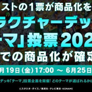 ストラクチャーデッキ【テーマ】投票2020開催!