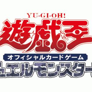 【フラゲ】OCG『PRISMATIC GOD BOX』が発売決定!