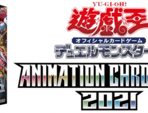 【フラゲ】『ANIMATION CHRONICLE 2021』に収録予定の《人形の家》《ピリ・レイスの地図》《D-フォース》《魂縛門》