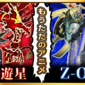 遊戯王関連のお気に入り動画紹介/最強の声真似デュエル!遊星 VS Z-ONE