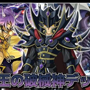【デッキレシピ】覇王の破械神デッキ