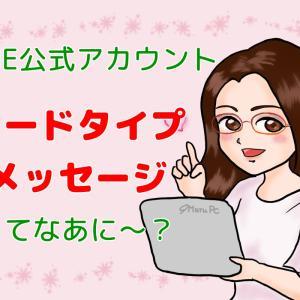 【LINE公式】新機能の「カードタイプメッセージ」ってどんなの~?